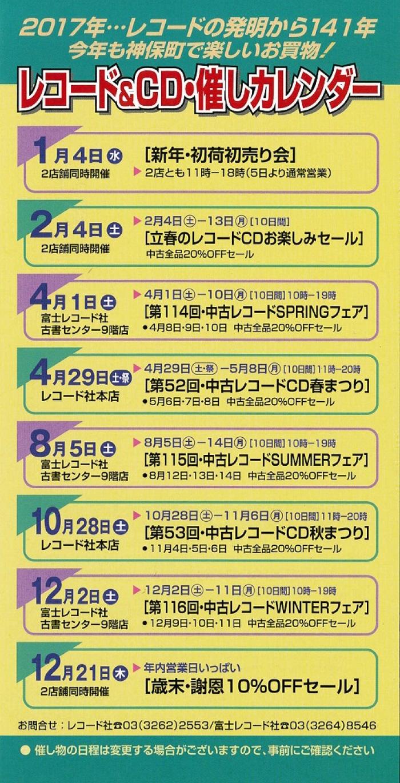 催しカレンダー