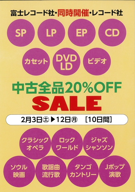 s-20%Offセール